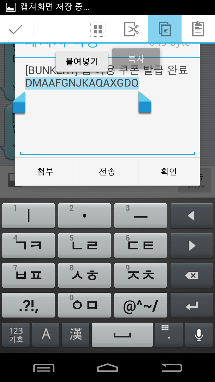 Screenshot_2013-08-17-02-56-00.png