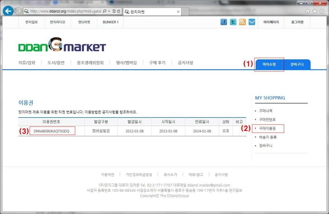 구매이용권_표시.jpg