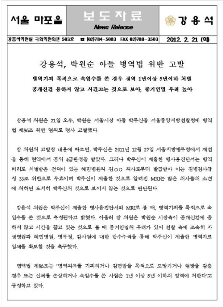 1.강용석 형사고발 .png