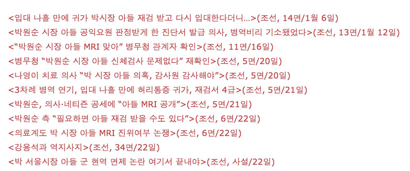 2.조선일보 박주신 보도.png