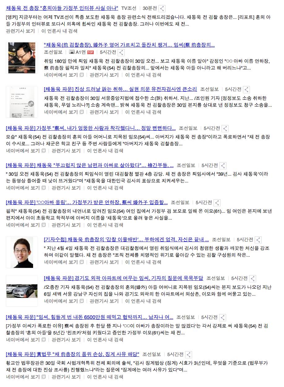 4.오늘 아침 조선일보 보도.png