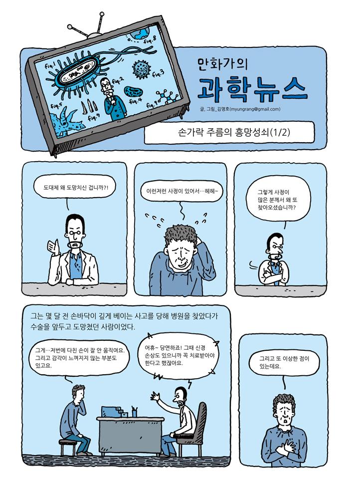 news-03-finger-01-web.jpg