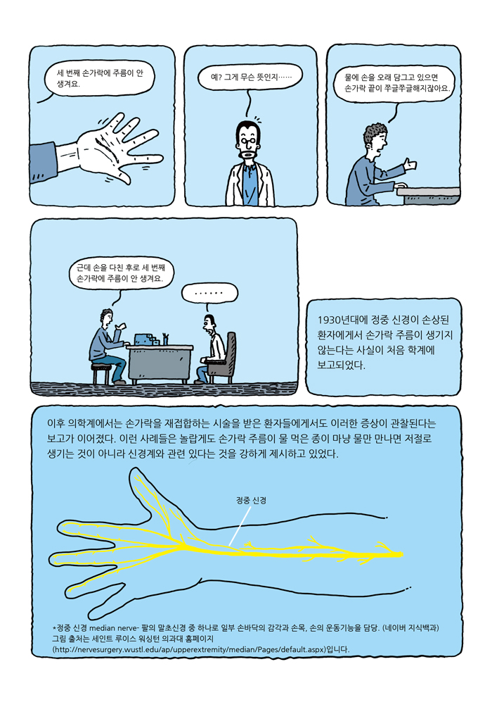 news-03-finger-02-web.jpg