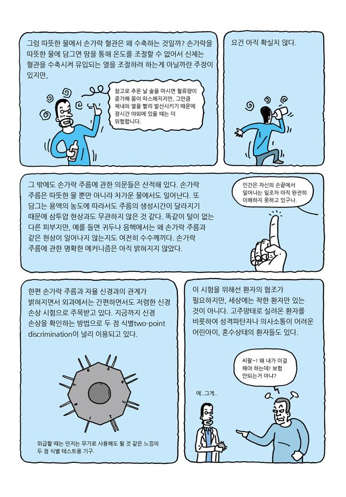 news-03-finger-05-web.jpg