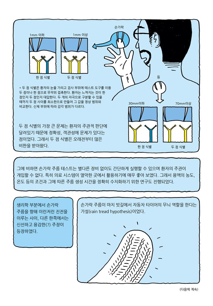 news-03-finger-06-web.jpg