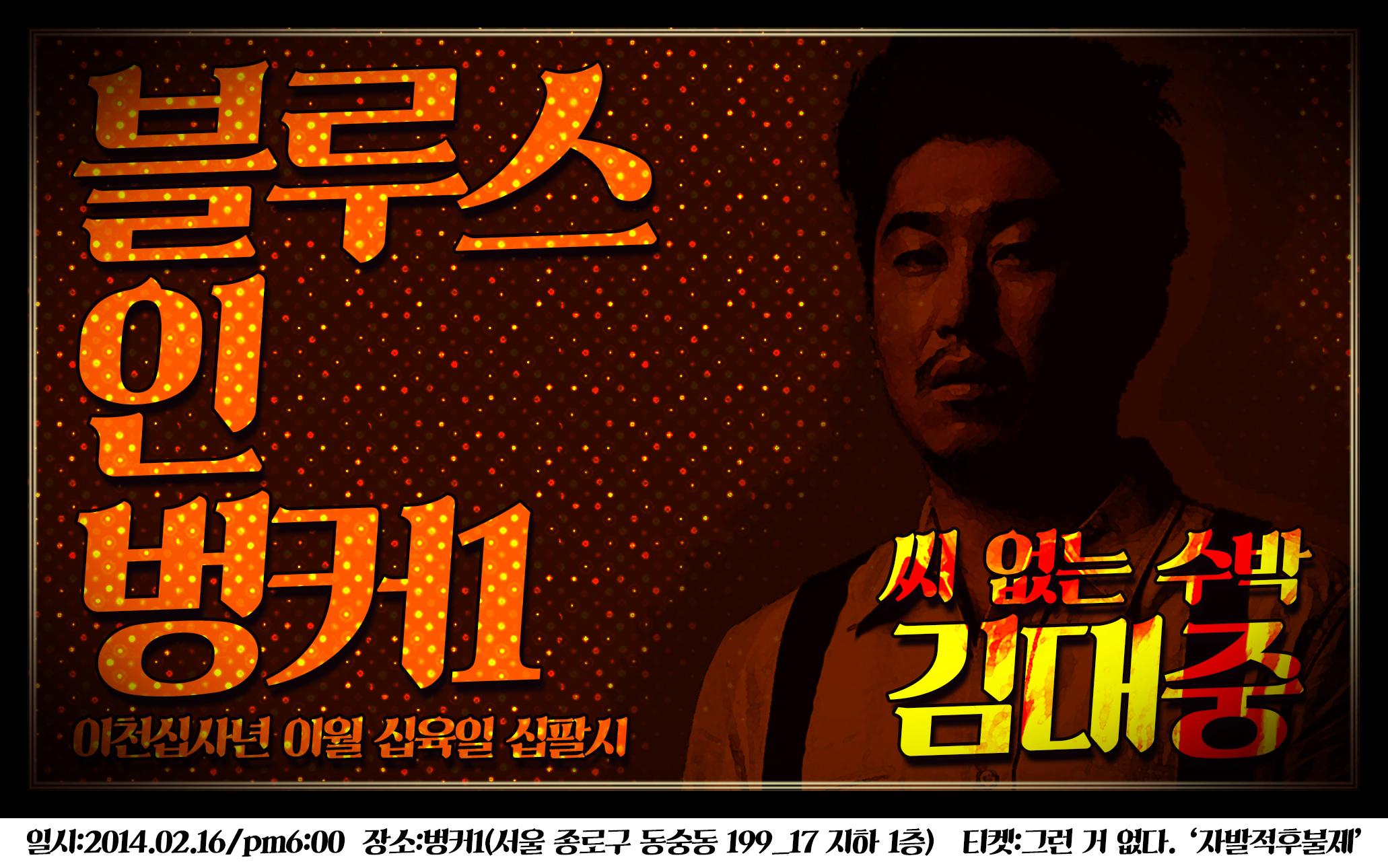 20140216 김대중 ver.03.jpg