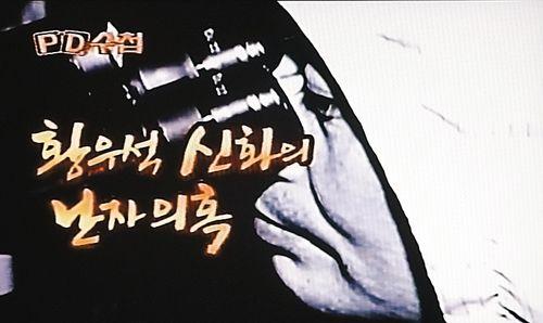 03-PD수첩 황우석.jpg