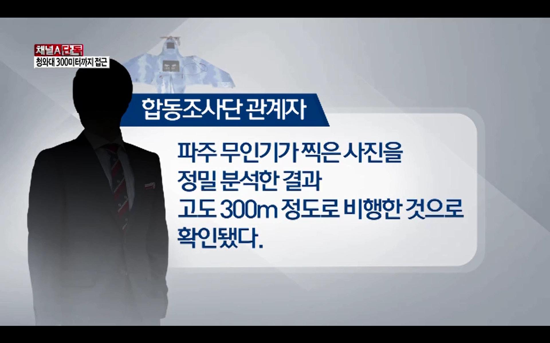 채널A300m-1.jpg