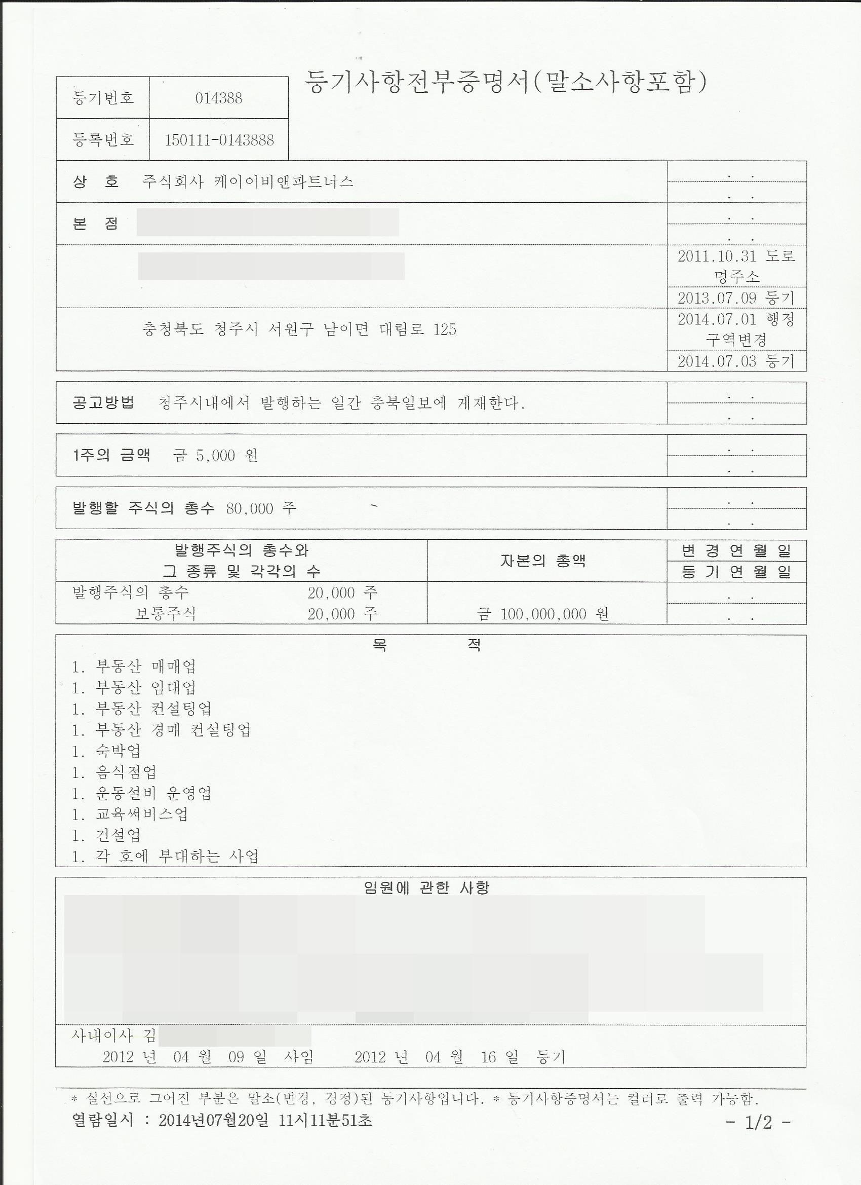케이이비앤파트너스1모자이크.jpg