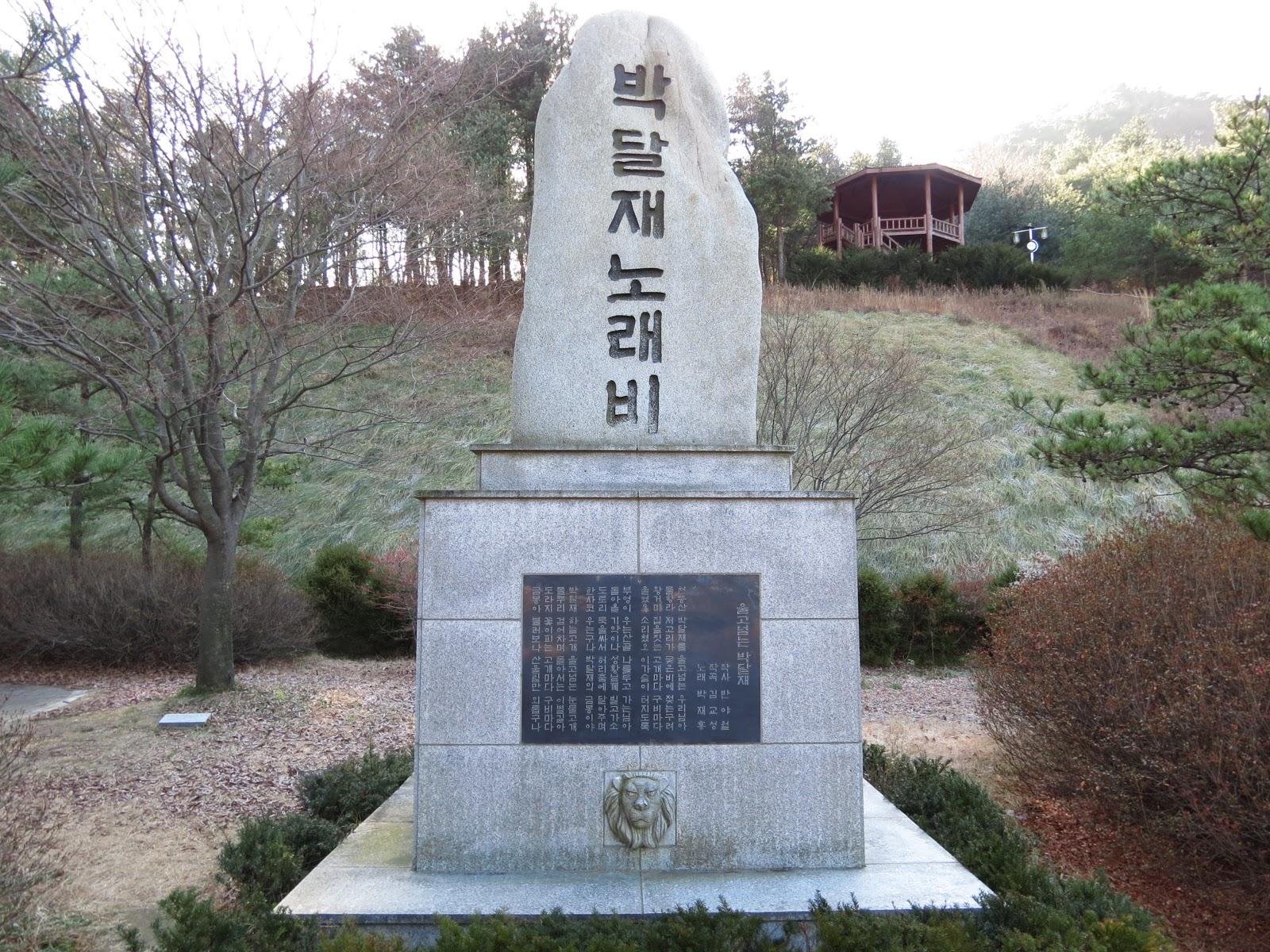 20121118_충북제천_박달재_IMG_4889.JPG