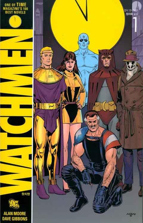 Watchman.jpg