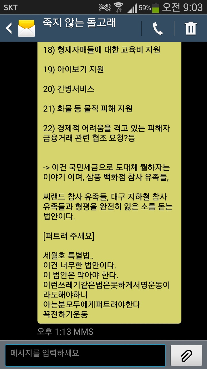 sms2.jpg