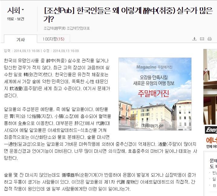 조선일보 기사.jpg