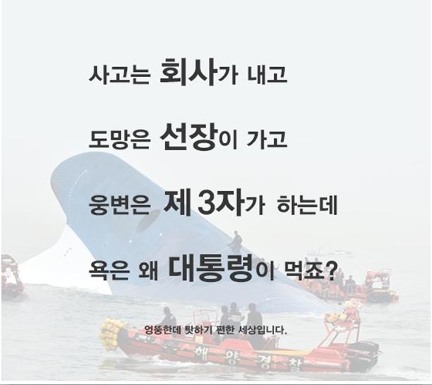 세월호.jpg