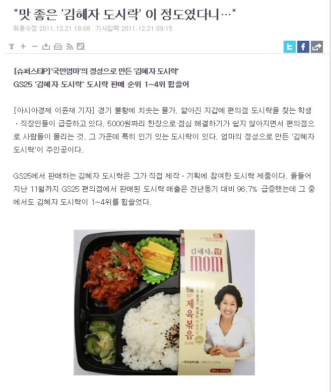 김혜자도시락1.jpg