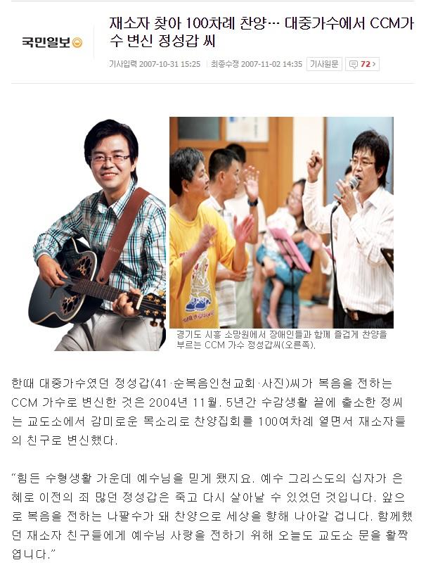 사장 인터뷰 국민일보.jpg