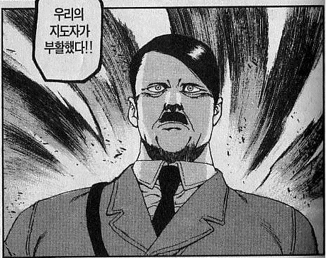 스프리건_히틀러2.JPG