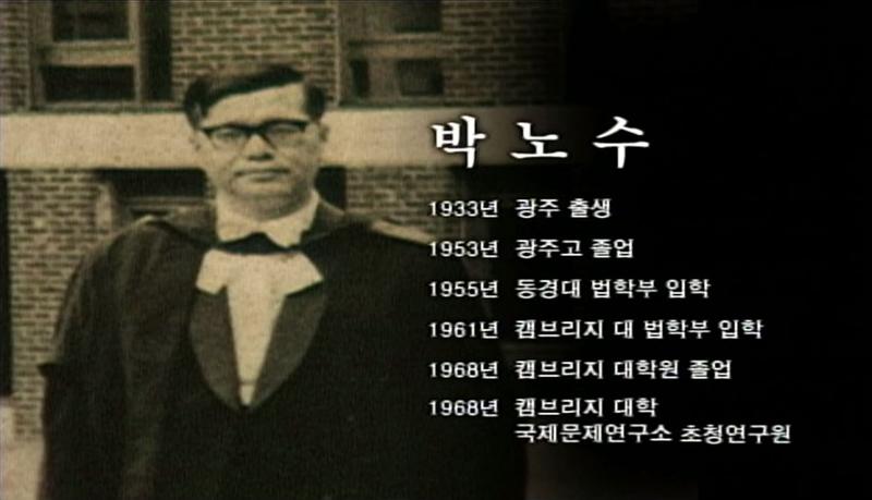 박노수.JPG