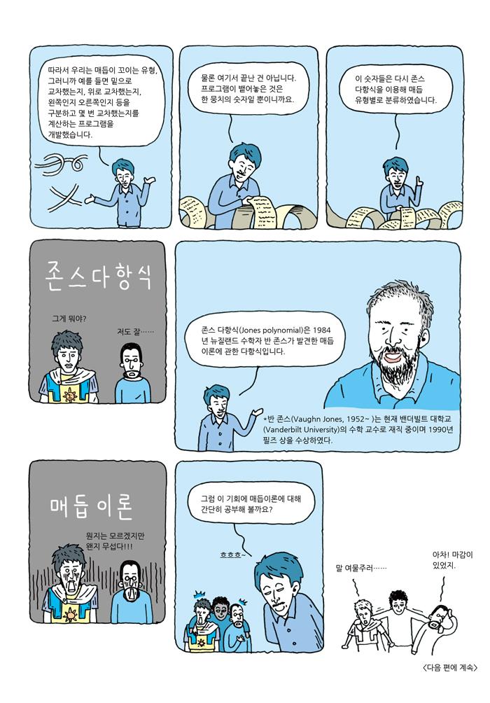 news-10-knot-05-end-web.jpg