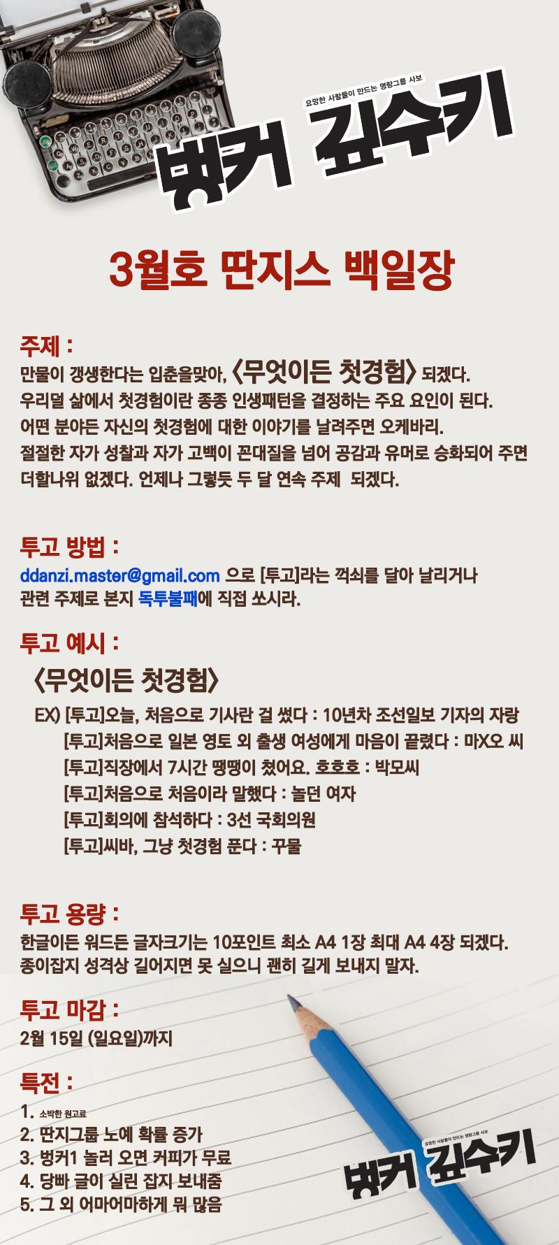 딴지스 백일장.jpg