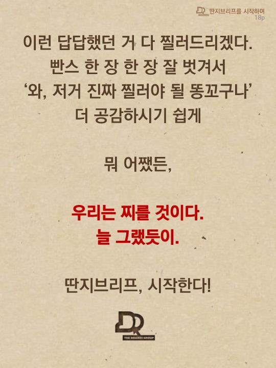 딴지브리프를시작하며-18.png