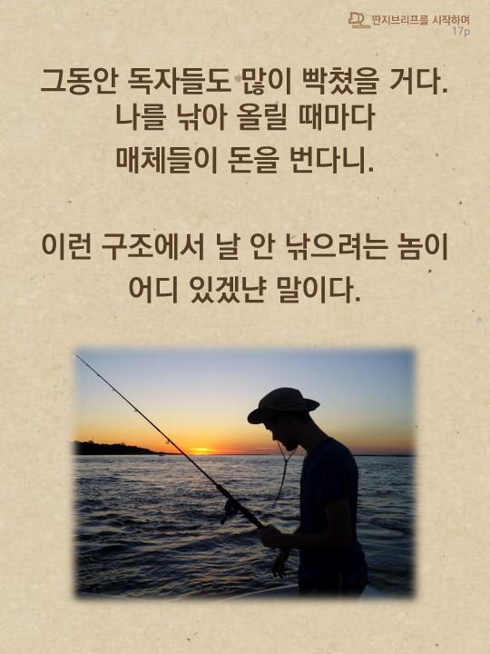 딴지브리프를시작하며-17.png