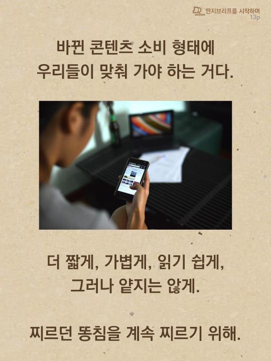 딴지브리프를시작하며-13.png