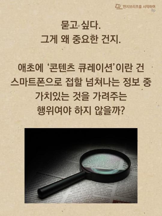 딴지브리프를시작하며-8.png