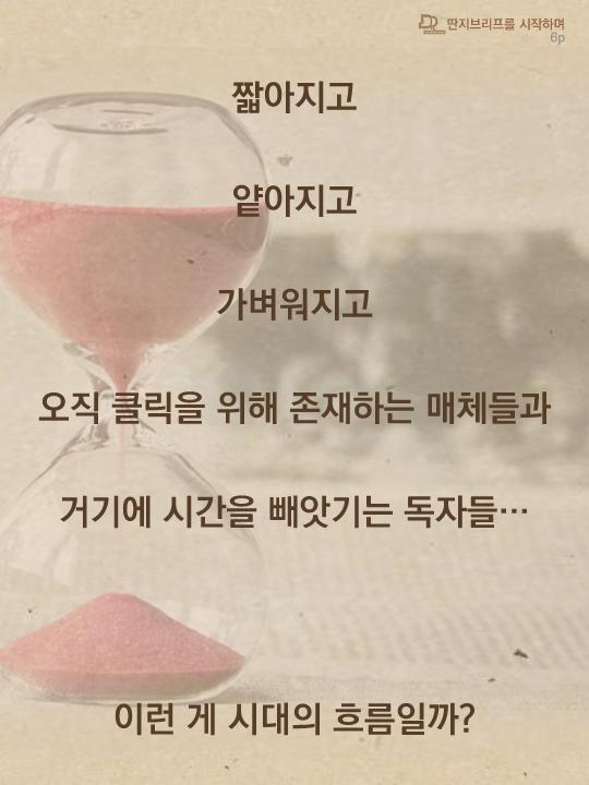 딴지브리프를시작하며-6.png
