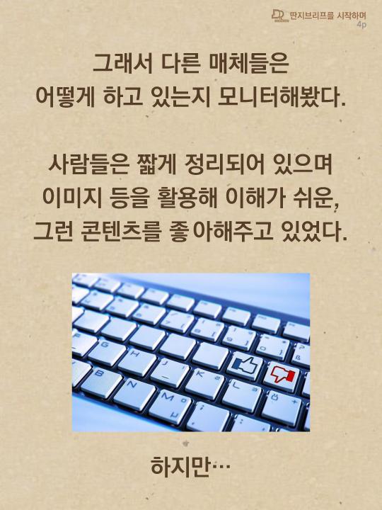 딴지브리프를시작하며-4.png