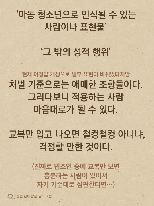 아청법헌재판결알아야깐다-8.png