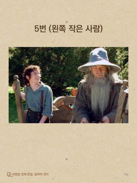 아청법헌재판결알아야깐다-15.png