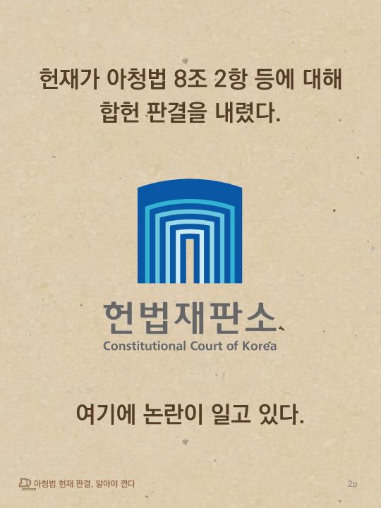 아청법헌재판결알아야깐다-2.png
