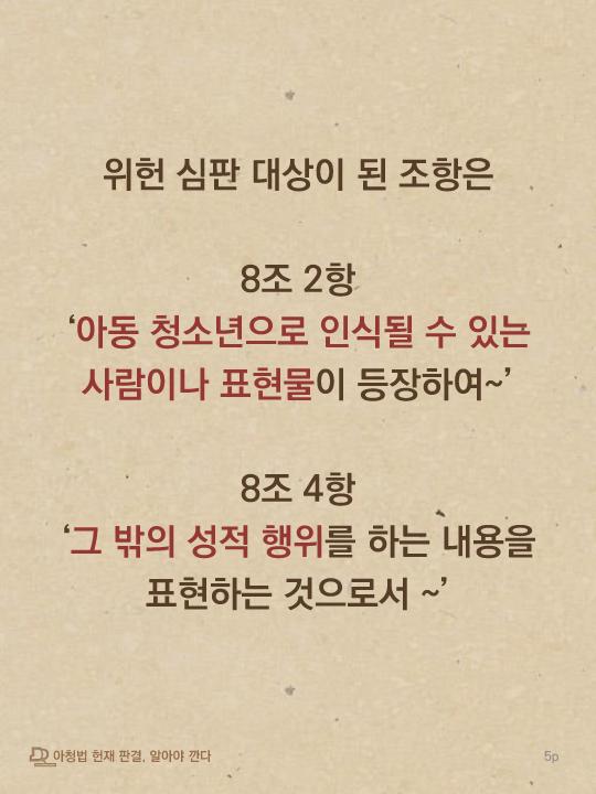 아청법헌재판결알아야깐다-5.png