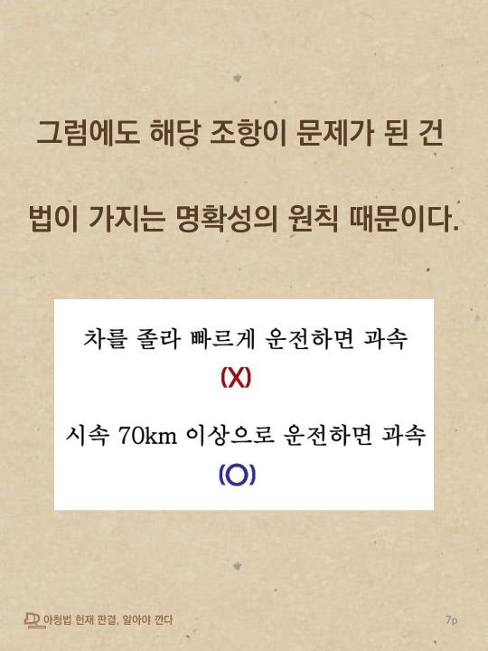 아청법헌재판결알아야깐다-7.png