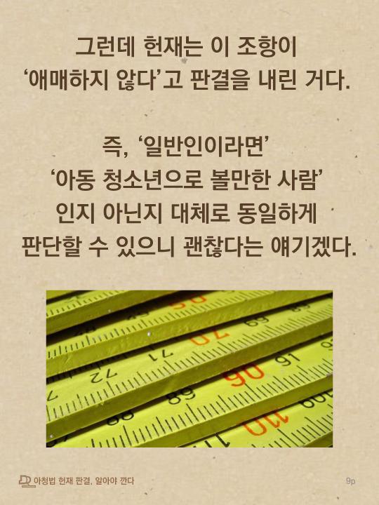 아청법헌재판결알아야깐다-9.png