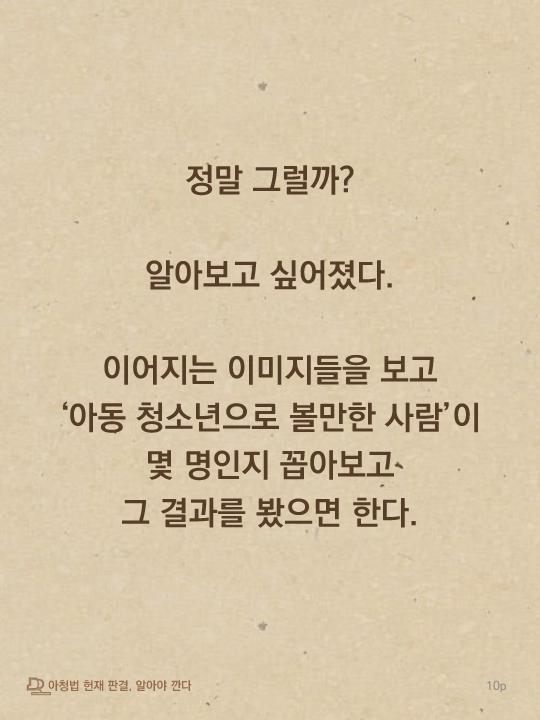 아청법헌재판결알아야깐다-10.png