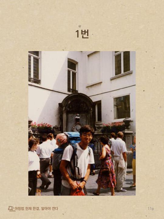 아청법헌재판결알아야깐다-11.png