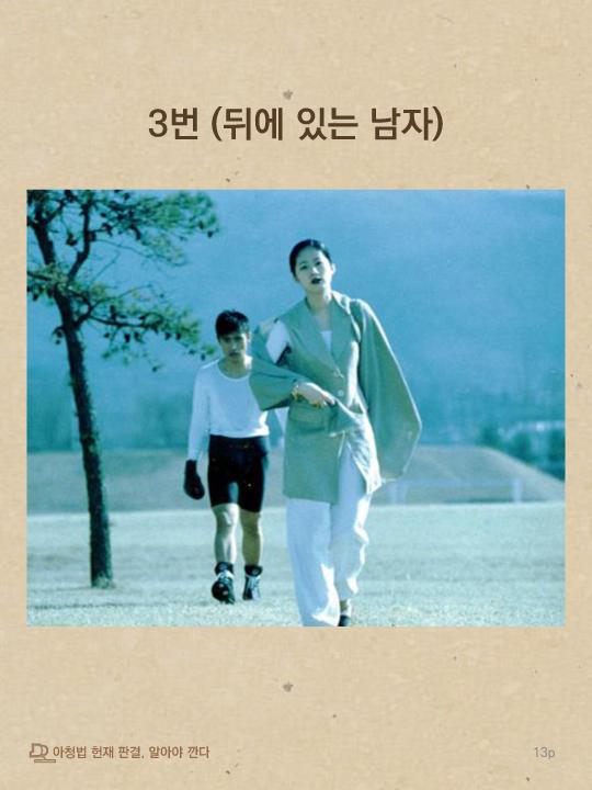 아청법헌재판결알아야깐다-13.png