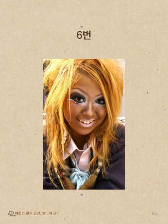 아청법헌재판결알아야깐다-16.png