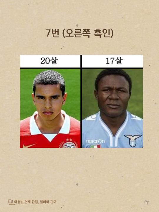 아청법헌재판결알아야깐다-17.png