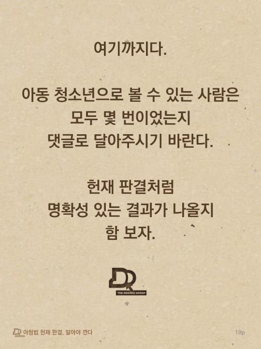 아청법헌재판결알아야깐다-19.png
