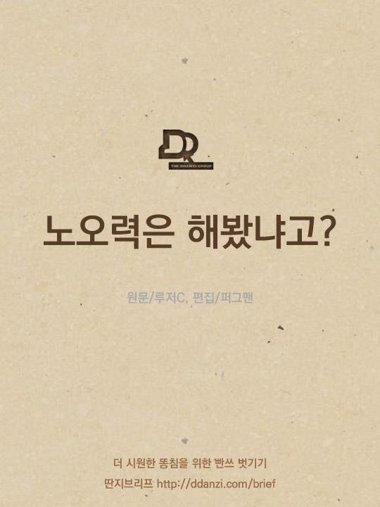 노오력은 해봤냐고? 원문 루저C, 편집 퍼그맨  더 시원한 똥침을 위한 빤쓰 벗기기 딴지브리프