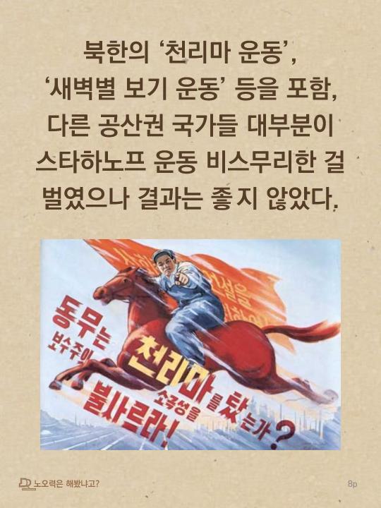 북한의 천리마 운동, 새벽별 보기 운동 등을 포함, 다른 공산권 국가들 대부분이 스타하노프 운동 비스무리한 걸 벌였으나 결과는 좋지 않았다.