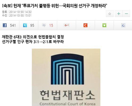 한겨레선거법기사.JPG