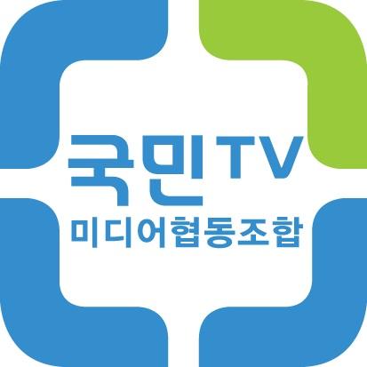 미디어협동조합 국민TV__70c40ce7bb4e89a5.jpg