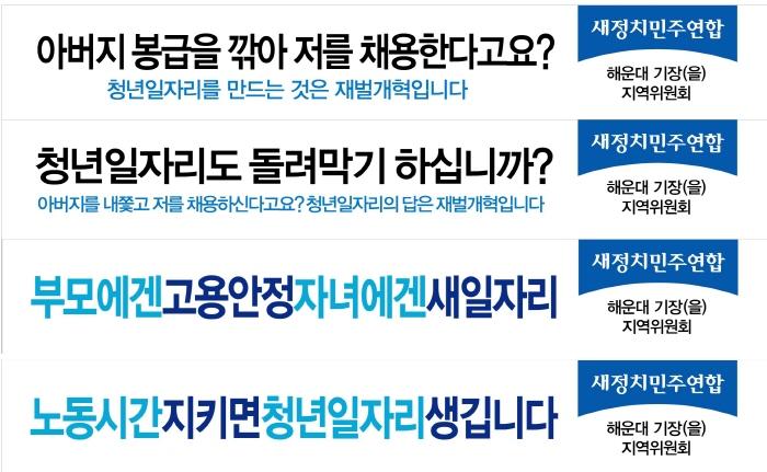 크기변환_150812_새정치민주연합정책현수막(노동관련).jpg