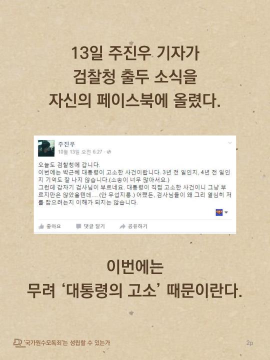 13일 주진우 기자가 검찰청 출두 소식을 자신의 페이스북에 올렸다. 이번에는 무려 대통령의 고소 때문이란다.