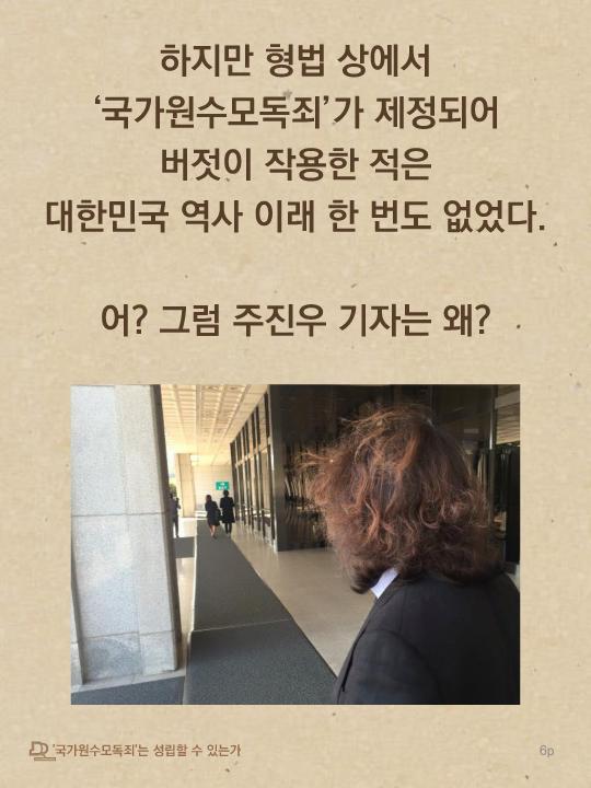 하지만 형법 상에서 국가원수모독죄가 제정되어 버젓이 작용한 적은 대한민국 역사 이래 한 번도 없었다. 어? 그럼 주진우 기자는 왜?