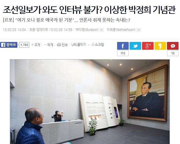 오마이뉴스박정희기념관.PNG